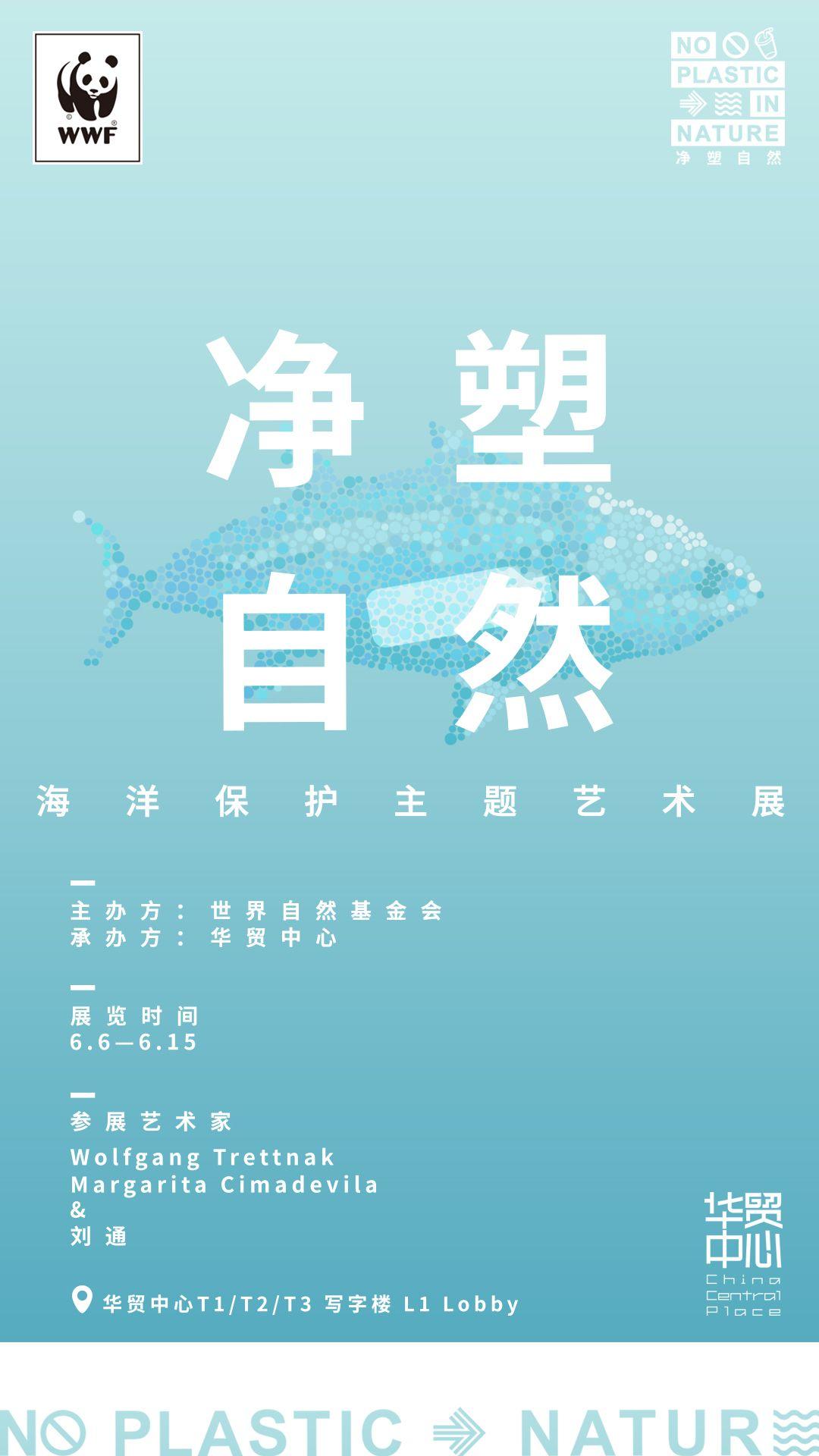 WWF海洋保护主题展开幕  刘通携作品呼吁关注塑料垃圾污染