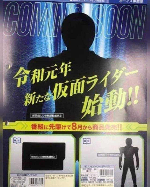 令和假面骑士zero one黑影图公开 疑似用内存卡变身的电脑骑士