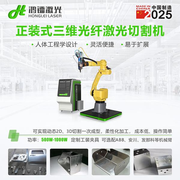 三维激光切割机在灯饰行业的应用