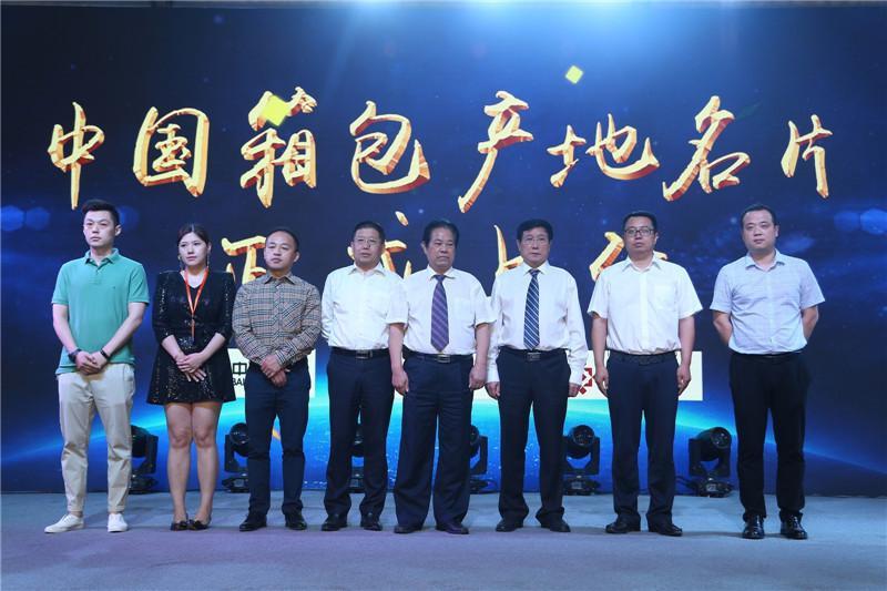 2019中国白沟国际箱包博览会启幕,创新白沟商业模式