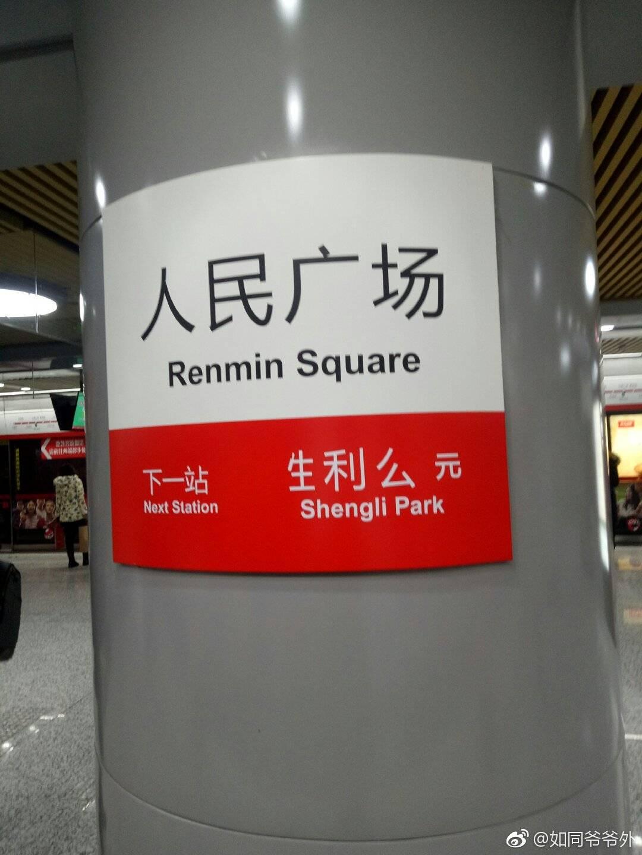 网友爆料:长春地铁,请问这是哪站,还有你们就不能增加电子支付吗
