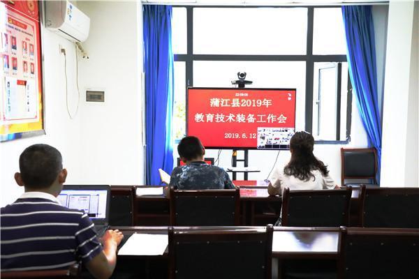 成都蒲江召开2019中小学教育技术装备工作视频会