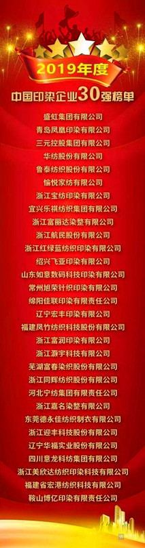 赞!2019年度中国印染行业30强滨州占三席