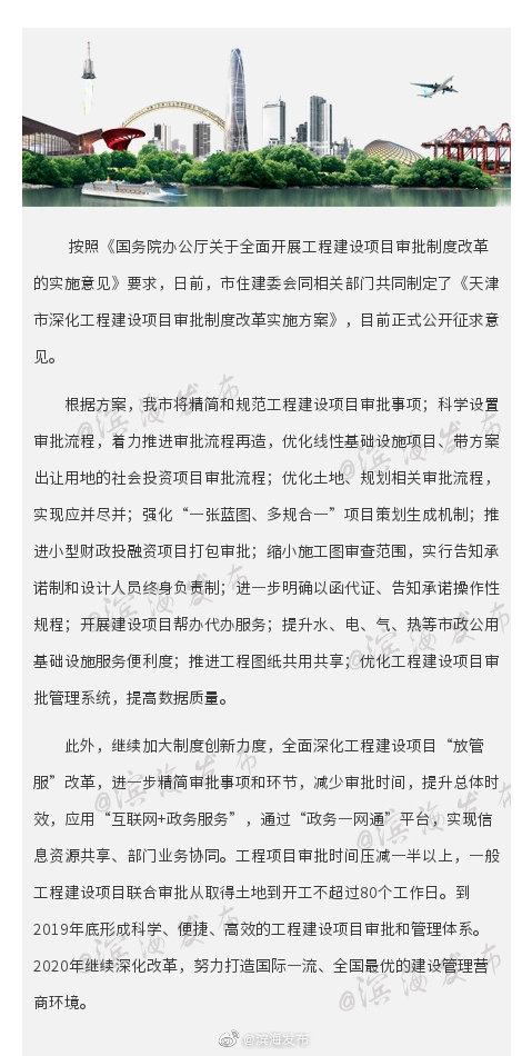天津市深yabo亚博体育程建设项目审批制度改革