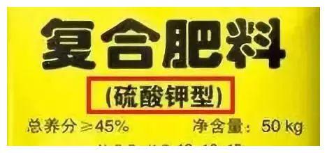 """""""硫酸钾复合肥""""不能买?一看包装,露馅了"""