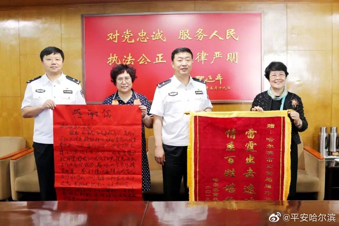 哈尔滨商委肉制品有限公司向哈市警方赠送锦旗和感谢信