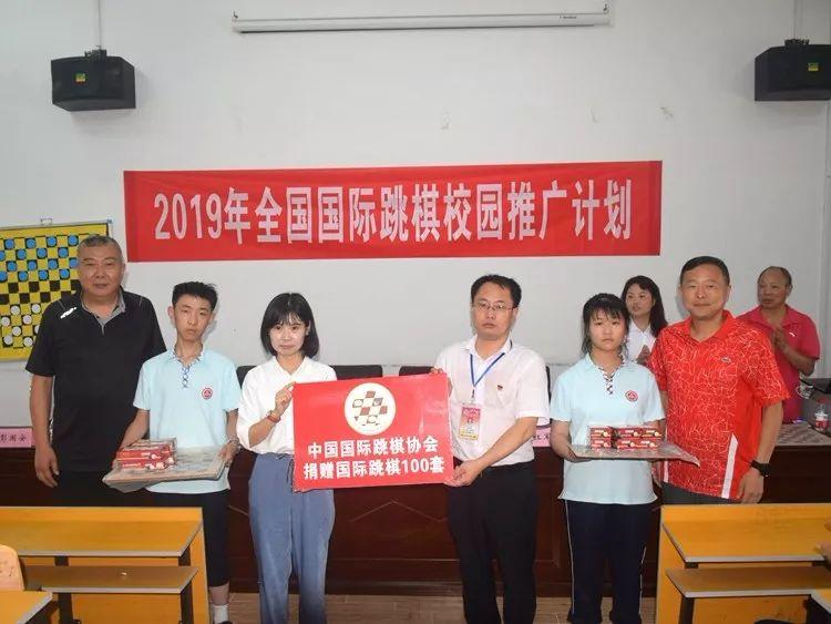 全国国际跳棋校园推广走进鱼山中学