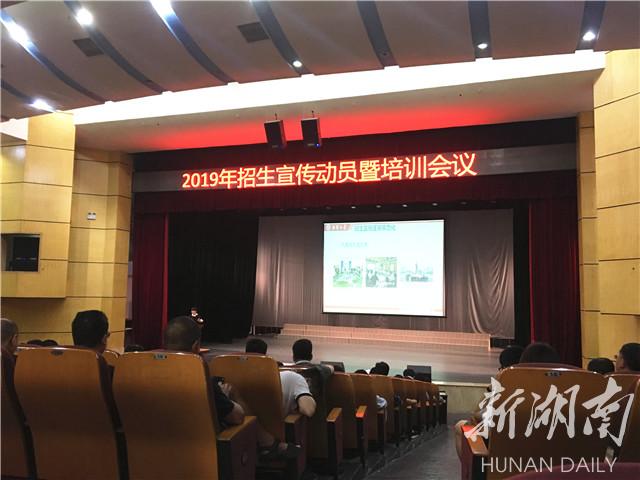 湘大召开2019年招生宣传动员暨培训会议