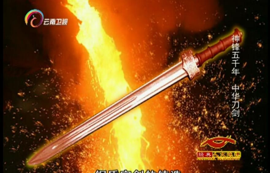 古代传说人们献身熔炉铸造宝剑,不是空穴来风,是有科学依据