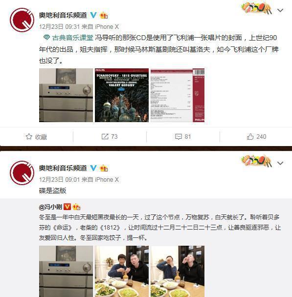 尴尬! 冯小刚轰: 看盗版的猪狗不如, 家里乐器被官方抓是山寨货