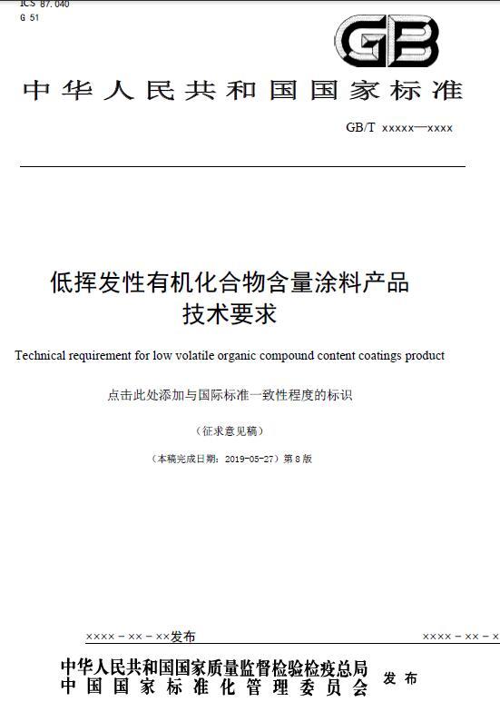 低挥发性有机化合物含量涂料产品技术要求-③术语和定义