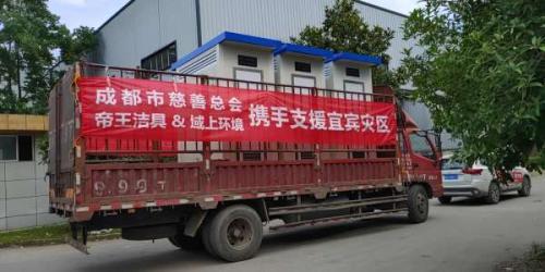 """众志成城,帝王洁具&域上环境捐赠""""移动式环保公厕"""""""