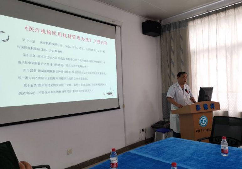 开封市中心医院召开第二季度医用耗材管理委员会会议