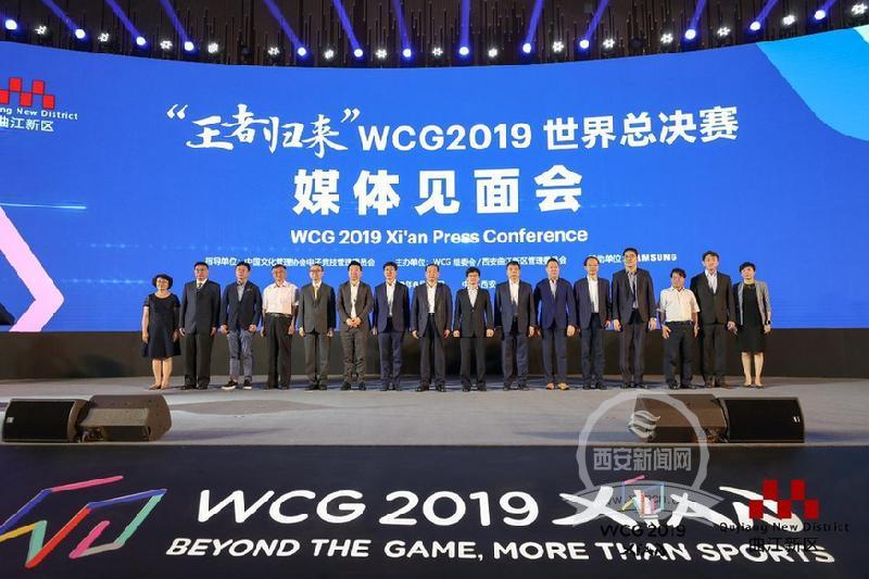 WCG2019落地曲江新区 古城西安将燃烧起最火热电竞梦想