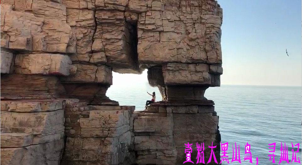 """2000元一吨的""""网红""""鹅卵石,来大黑山岛才发现"""