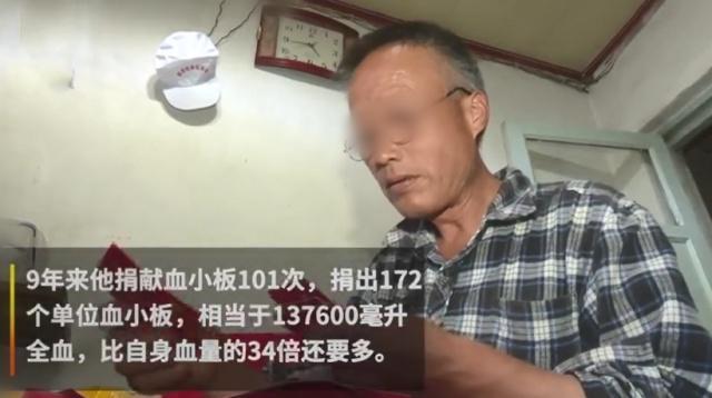 男子一个人留在异乡9年,以卖废品为生,无偿献血101次,只为报恩