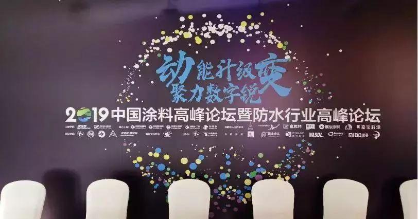 2019中国涂料高峰论坛 晨阳水漆荣获殊荣
