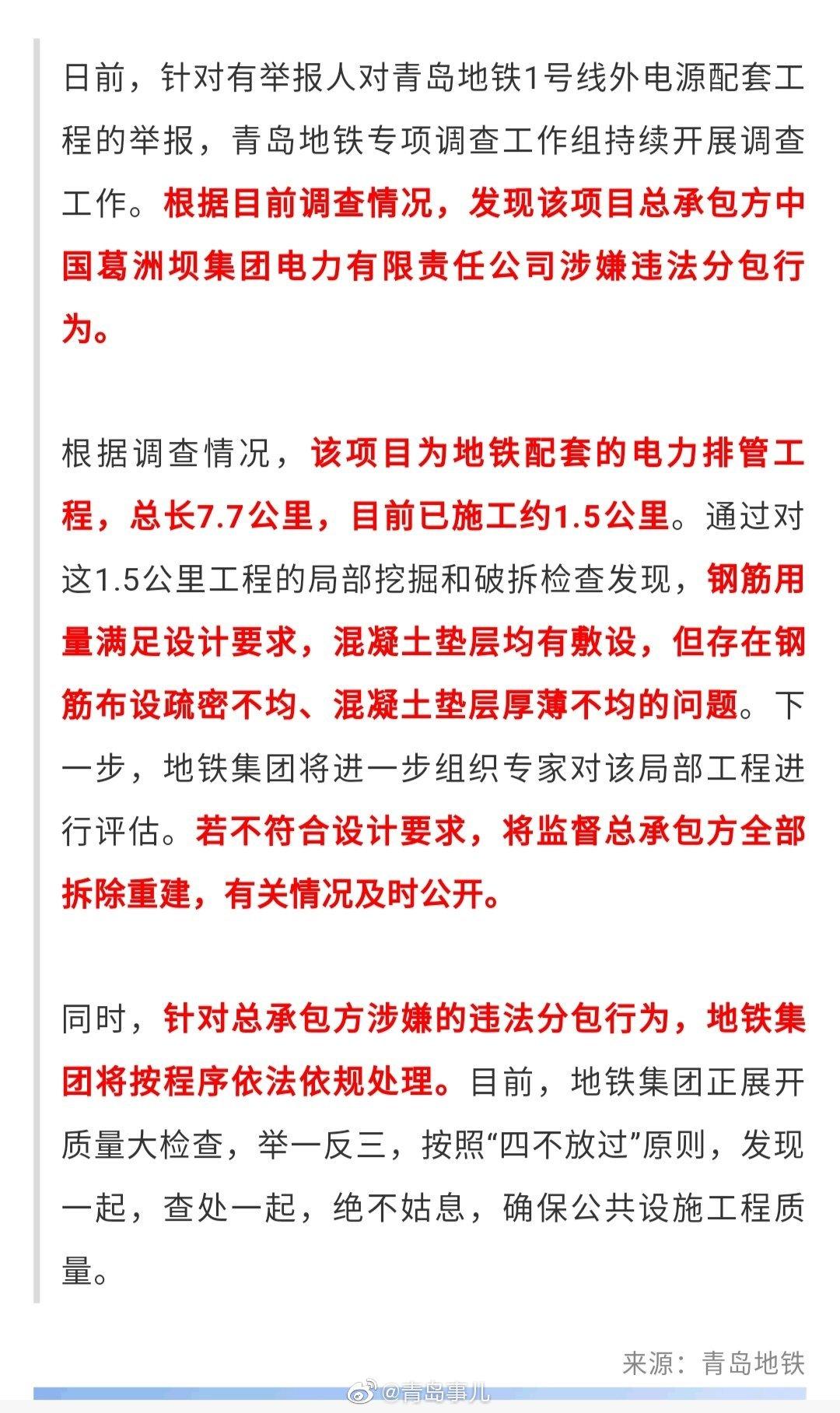 青岛地铁1号线电源项目偷工减料?官方最新回应:总承包方涉嫌……