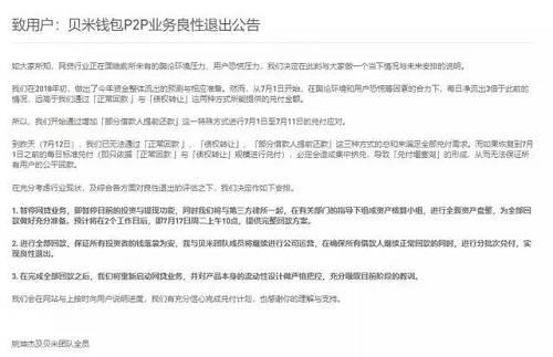 贝米钱包P2P业务良性退出公告
