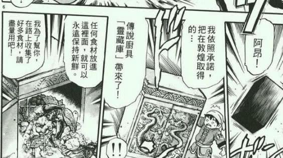 中华小当家:传说中的八件厨具神器是什么?网友:第二是高压锅?