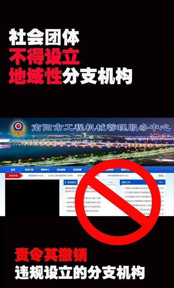 停止活动一月 中国机电产品流通协会因违规设立分支机构被处罚