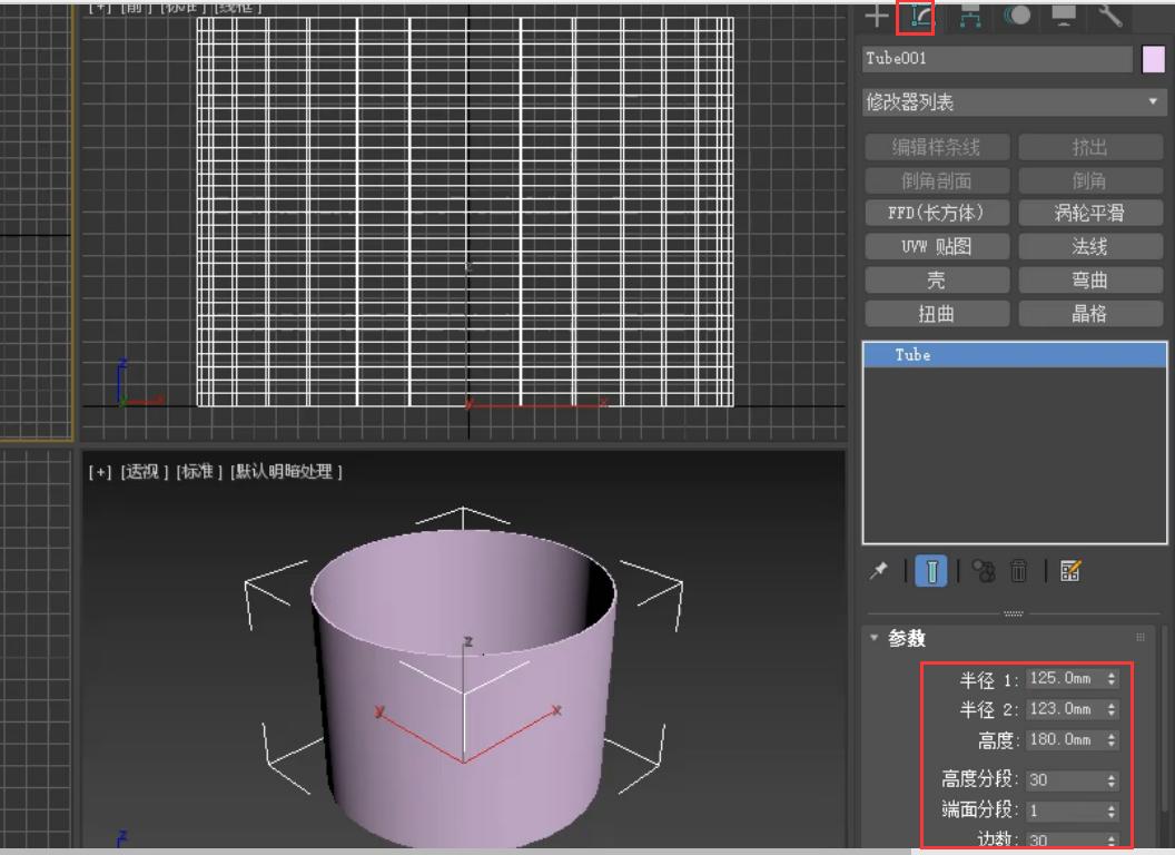 3dmax教程,如何利用3dmax的多次锥化制作简约台灯