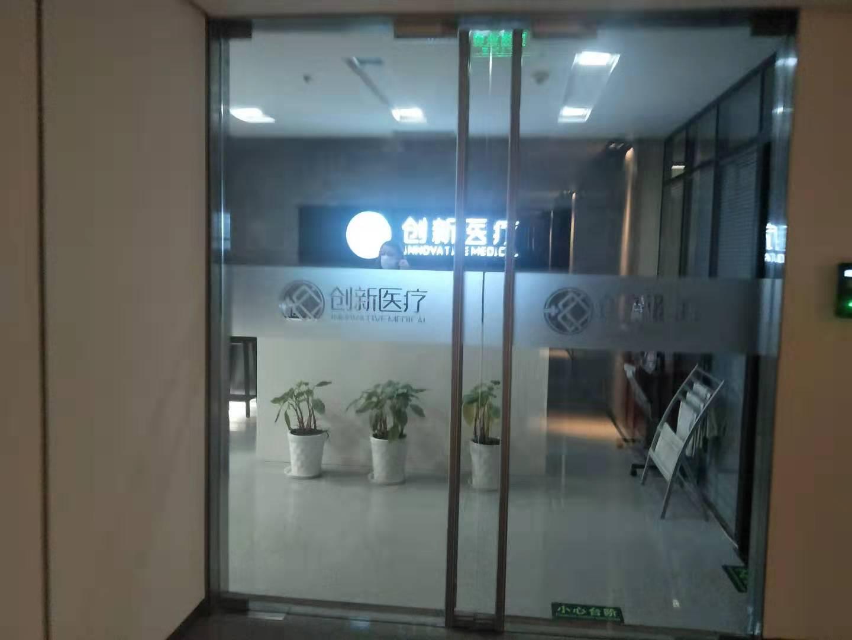 创新医疗办公地。
