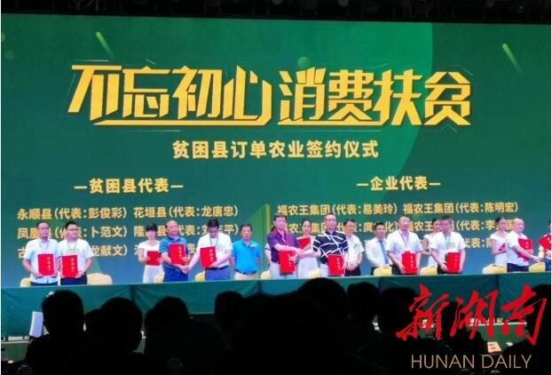 凤凰青禾牧业在深圳签下6000万大单