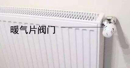 暖气片阀门怎么用,有哪些?