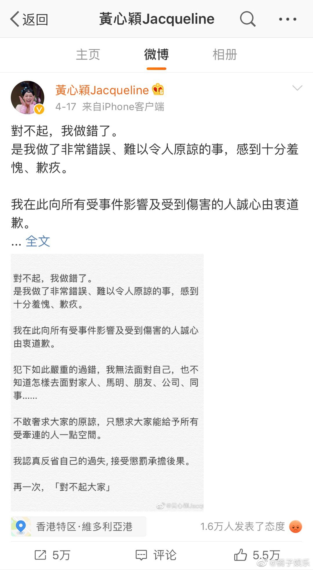 据港媒, 在和许志安的风波后,首次公开出现在香港无线电节目中