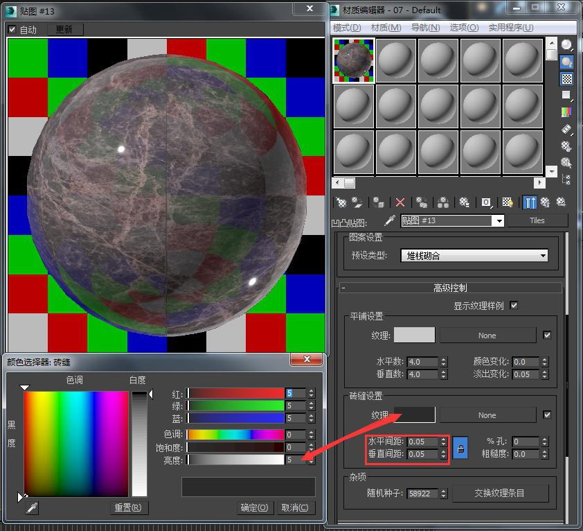 3Dmax教程,大理石材质参数