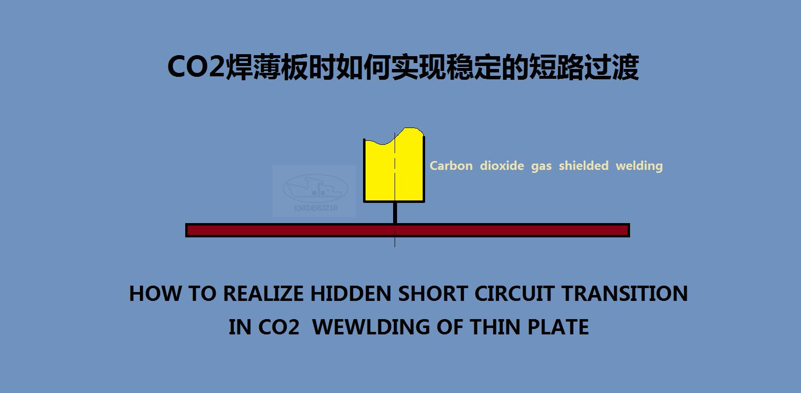 CO2焊薄板时如何实现稳定的短路过渡焊接