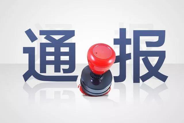 """浮山康达冶炼有限公司1号系统""""7·4""""较大事故被通报"""