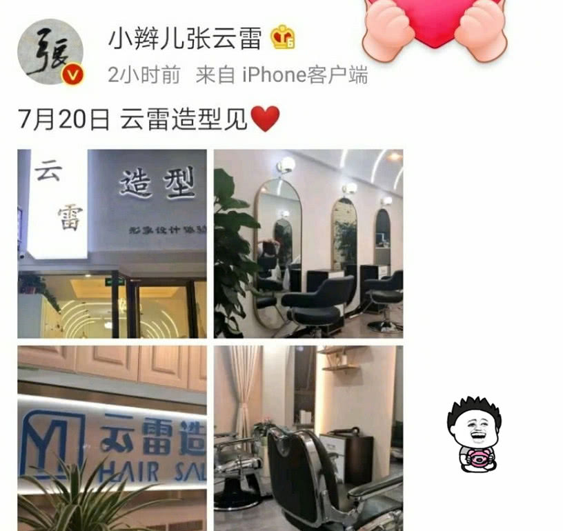 张云雷理发店未开先火,装修设备下功夫,网友:有人一起团购吗?
