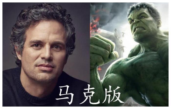 各个电影版本的绿巨人, 别人的浩克靠特效, 而他只需要染料