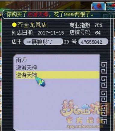 """梦幻西游:游戏界的""""王祖蓝"""",摊位捡漏,一两买到金刚石"""
