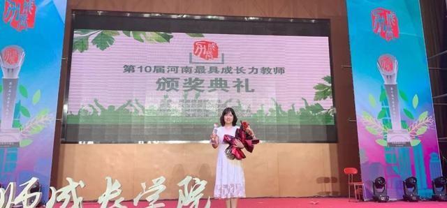 【传真】孟津这位女教师捧回省级荣誉,你认识吗?