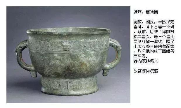 第一次在太庙祭祖,当看到祭祀的器皿后,宋太祖忙问手下那是什么