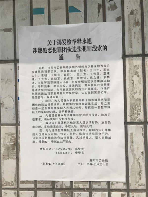释永旭涉黑检举会喷绘撤除 家门被警方贴封条(组图)