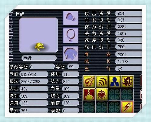 梦幻西游:4400块买到进阶海毛虫,技能绝对称得上东海湾小霸王!