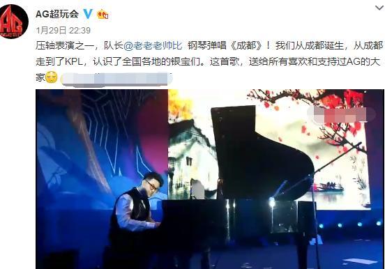 梦泪秀时尚、老帅秀钢琴,KPL年会让你见识不一样AG超玩会!