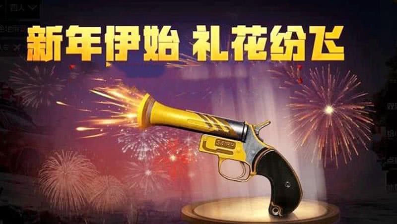 真的以为礼花枪就是个玩具?掌握了这1个技巧,连续吃鸡不是梦!