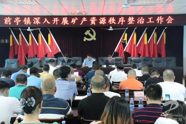 漳浦前亭镇进一步加强矿产资源秩序监管力度