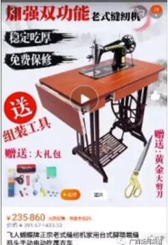 被骗了!广西八旬老人修缝纫机,谈好60最后花了6千多还没修好