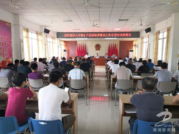 漳浦盘陀镇部署深入开展矿产资源秩序整治工作
