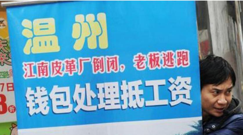 江南亚博网页版厂倒闭,老板带着小姨子跑路还记得吗?真相曝光让人咂舌
