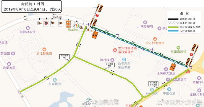 今日起自贡北环路川南亚博网页版城路段实施交通管制