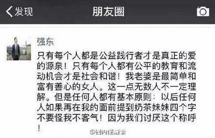 章泽天真实生活全在朋友圈,微博被公关公司控制,都是假象