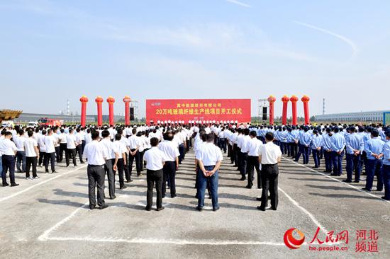 河北:20万吨玻纤生产线项目开工 打造京津冀最大玻纤生产基地