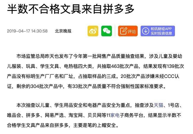 儿童用品再爆售假,上海警方破获拼多多销售假冒知名品牌文具案